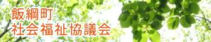 飯綱町社会福祉協議会